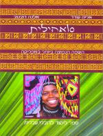 Swahili: A textbook for Hebrew Speakers