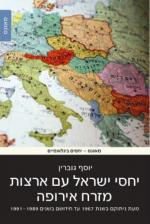 Israeli Relations With Eastern European Countries