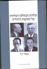The History of the Political Department of the Jewish Agency